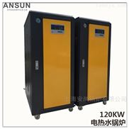 學校洗浴、單位洗浴 120KW電熱水鍋爐