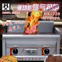 商用多功能燃气扒炉 铁板烧手抓饼机器