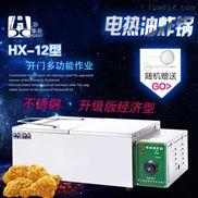 HX-12型-电炸锅