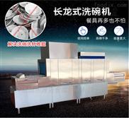YGXW-003-厂家直销工厂酒店饭店用长龙式洗碗机