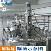 酶解反应罐厂家