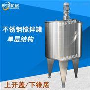 PJD型-饮料不锈钢立式搅拌罐