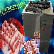 鲜牛肉快速切肉丝机