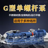 單級不銹鋼螺桿泵工業污水處理