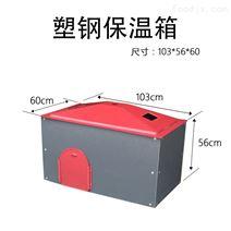 塑钢保温箱