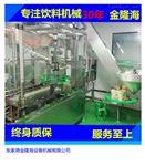 24-24-8小瓶纯净水灌装机 小瓶矿泉设备