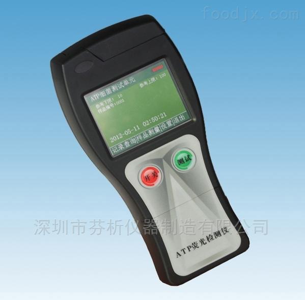 手持式食品安全检测仪CSY-DSC