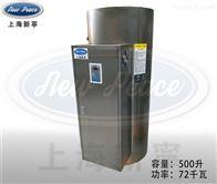 NP500-72干洗机大型洗衣机72千瓦电加热热水炉