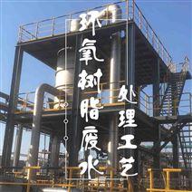 环氧树脂废水处理工艺|河北蒸发器厂家