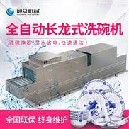 餐馆全自动长龙式洗碗机清洗消毒烘干一体机