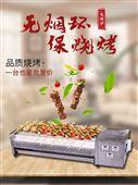 安徽商用无烟电烤炉厂家-洁润环保