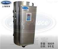 NP800-9大棚加温混凝土养护包装用9KW热水炉