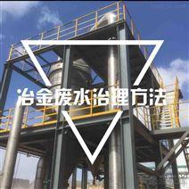 冶金废水治理方法|青海工业废水处理