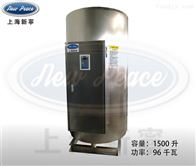 NP1500-96循环供暖集中供暖用96KW电热水炉