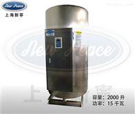 NP2000-15不锈钢生物设备配套电锅炉15KW热水锅炉