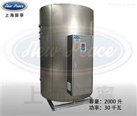 NP2000-30煤改电30KW液晶立式全自动电热热水锅炉
