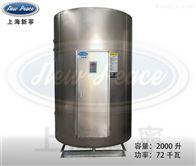 NP2000-72全自动控制工业72千瓦电热热水炉