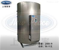 NP2000-90实验室配套用90K热水炉 电加热热水机组