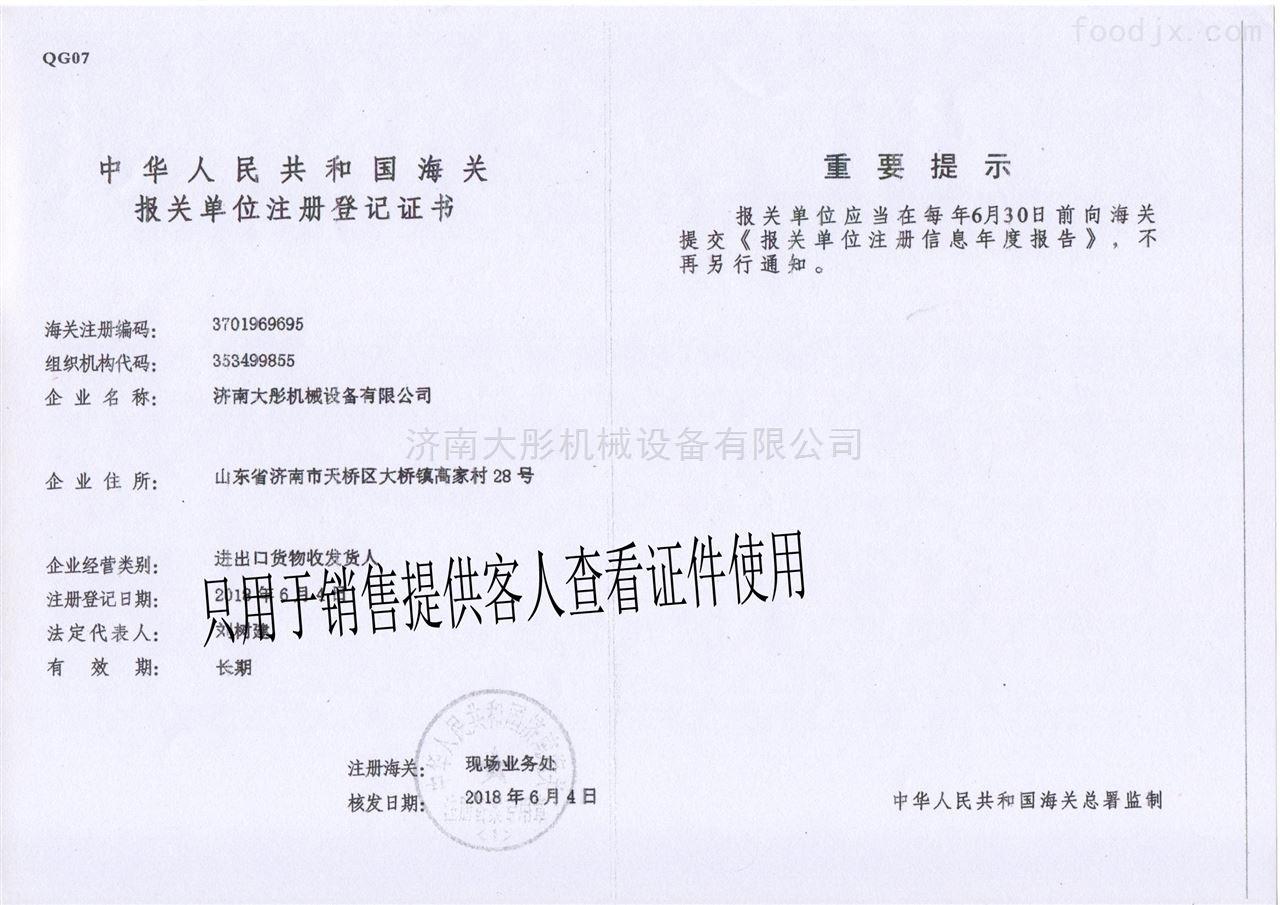 海关登记证