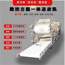 海億A全自動圓形涼皮機廠家直銷
