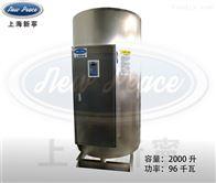 NP2000-96新款全自动液晶显示小型96KW电热热水锅炉