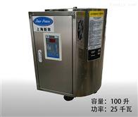 NP100-25发酵罐消毒工业配套用N25KW电热水锅炉