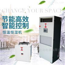 实验室恒温恒湿机机房制药博物馆恒温除湿机