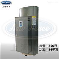 NP350-36生物化工干燥提取用36KW电热热水炉