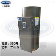 NP350-75包装套标机配套用75KW全自动热水锅炉