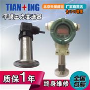 卫生平膜压力变送器