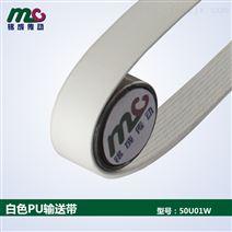 江苏无锡 5.0mm白色PU输送带 厂家定制