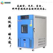 小型温湿度试验箱 专业生产厂家 新价格