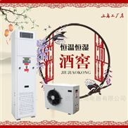 SD-HF5-酒窖恒温恒湿机恒温除湿机精密空调