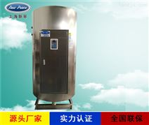 96kw干洗店熨烫全自动电热水炉