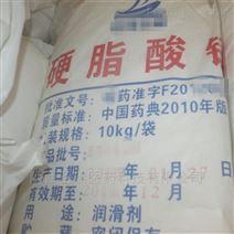 单硬脂酸甘油酯(单甘脂)药用辅料CP