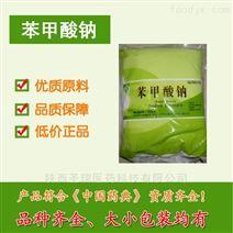 苯甲酸钠辅料级医药用途