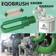 換熱器結垢不停機自動清洗設備EQOBRUSH管刷