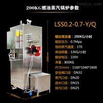 永州旭恩厂家0.2吨燃油蒸汽发生器厂价直销