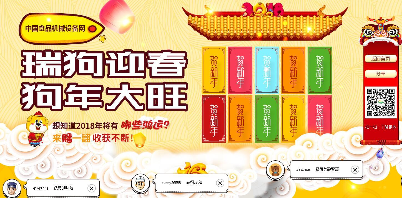 中国食品机械设备网元旦祝福专题