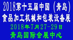 2018青岛第十五届食品加工机械展览会