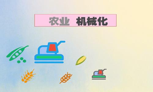 推进农机数字化进程 行业在行动