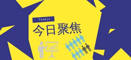 食品机械4月11日行业热点聚焦