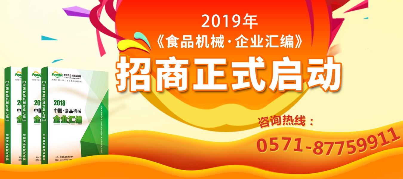 2019《食品机械企业汇编》招商专题