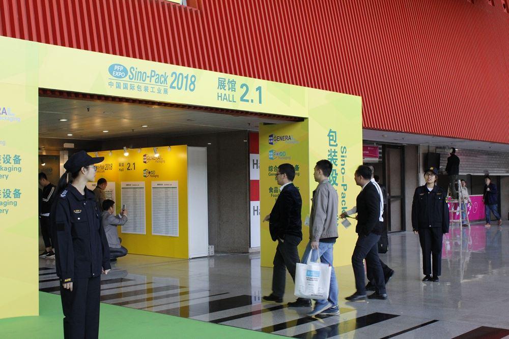 Sino-Pack 2018第二十五届中国国际包装工业展览会