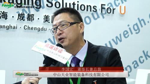 专访中山天业智能装备科技有限公司董事长李国宏