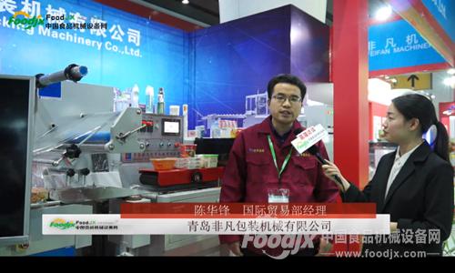 專訪青島非凡包裝機械有限公司國際貿易部經理陳華鋒
