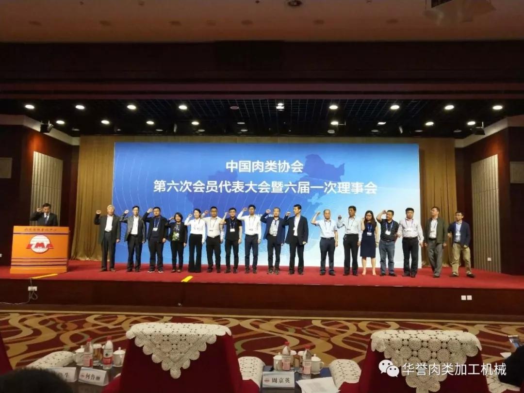 山东华誉机械当选中国肉类协会机械装备分会副会长