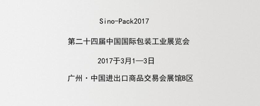 第二十四届中国国际包装工业展览会专题