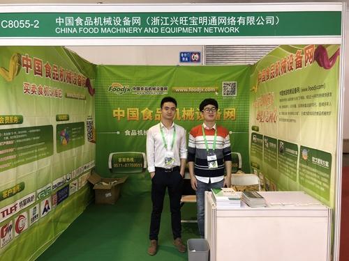 foodjx赴京参加第十六届中国国际肉类工业展览会