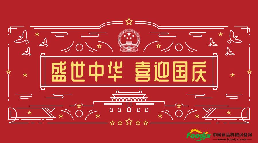 中国食品机械设备网国庆放假通知